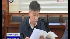 """果洛州委常委會班子召開""""不忘初心、牢記使命""""專題民主生活會"""