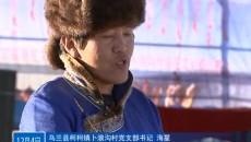 德都蒙古第四屆駱駝文化節舉行