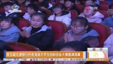第五届交通银行杯万博官网manbetx省大学生创新创业大赛圆满落幕