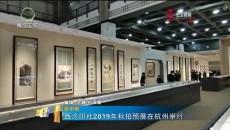 西泠印社2019年秋拍预展在杭州举行