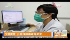 气温骤降 儿童呼吸道疾病高发