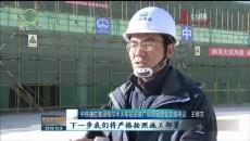 青海新聞聯播 20191208
