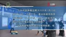 2020年春運火車票12日開售