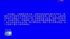 """玉樹州召開州委常委班子""""不忘初心、牢記使命""""專題民主生活會"""