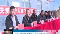 """海东市关工委开展关爱留守儿童""""暖冬""""行动"""