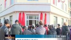 海东老干部大学成立