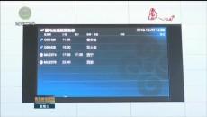 海西三地環飛航線延伸至新疆若羌