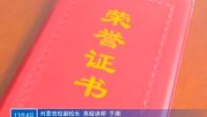 海西新聞聯播 20191204
