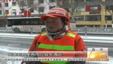 环卫工人清扫积雪 保障群众出行安全