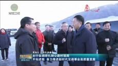 刘宁在调研扎倒公路时强调 开拓进取 奋力推进新时代交通事业高质量发展