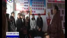 达日县:向优秀看齐 全面提升村级组织生活的整体水平