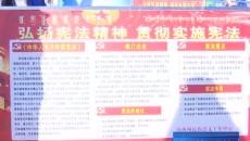 """海西州2019年""""憲法宣傳周""""活動啟動"""