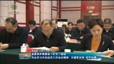 省委召开常委会(扩大)会议传达学习中央经济工作会议精神  王建军主持 刘宁出席