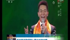 海東市兩名歌唱家入圍金鐘獎決賽