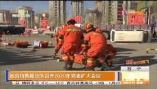 省消防救援總隊召開2020年黨委擴大會議