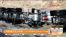 一甲醇槽車發生側翻 18小時黃南消防成功處置