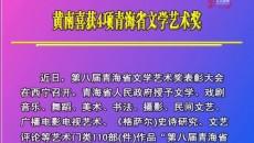 黃南喜獲4項青海省文學藝術獎