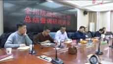 下基層 找短板 明思路 黃南州召開統戰民宗工作總結暨調研座談會