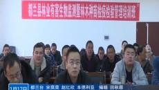 简讯:都兰县举办森林病虫害防治培训班