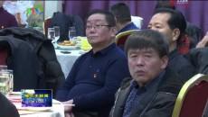 格尔木市举办离退休干部迎新春茶话会