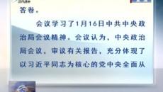 西宁市委召开常委(扩大)会议暨市委中心组学习会