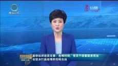 新華社評論員文章:危難時刻,黨員干部要挺身而出 論堅決打贏疫情防控阻擊戰