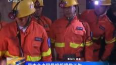西寧市全力積極組織搜救工作