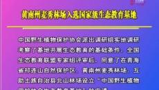 黃南州麥秀林場入選國家級生態教育基地