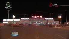 青海省交通部門多措并舉開展疫情防控