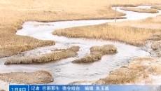 海西州三處國家濕地公園成功驗收