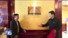 雜多縣扎青鄉地青村與雜多大酒店簽訂鞏固脫貧攻堅合作協議
