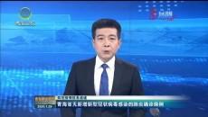 青海省無新增新型冠狀病毒感染的肺炎確診病例