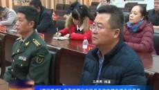 """""""兩征兩退""""改革暨西寧市征兵工作電視電話會議召開"""