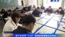 """西寧市召開""""1.13""""現場應急救援工作會議"""