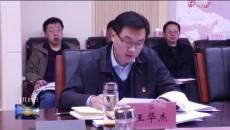 玉樹州委召開第49次常委會會議