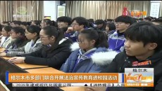 格爾木市多部門聯合開展法治宣傳教育進校園活動