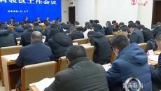黄南州召开农村牧区工作会议