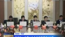省政協十二屆三次會議收到提案338件