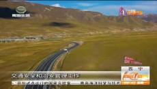 《青海省高速公路條例》實施 促進我省高速公路事業發展