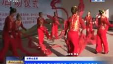 """2020年城中区文化科技卫生""""三下乡""""活动启动"""