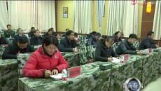 黃南州年度民兵整租暨征兵工作動員部署會議召開