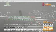 鐵路電務調度指揮中心 守護平安春運路