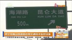 西寧鳳凰山快速路啟用交通技術監控設備