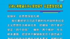 黃南新聞聯播 20200115