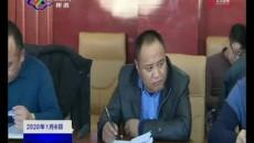 果洛州政府召開黨組會議集中學習中央和省州有關會議文件精神
