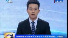 夏都新聞聯播 20200114