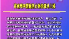 黄南州四措施防止物价联动上涨