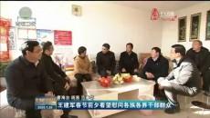 青海新闻联播 20200120