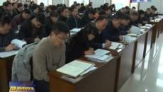 西宁市直机关工委召开党组织书记述职评议考核会