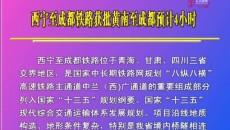 西寧至成都鐵路獲批黃南至成都預計4小時